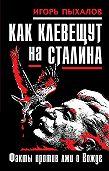 Игорь Пыхалов - Как клевещут на Сталина. Факты против лжи о Вожде