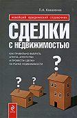 Павел Александрович Коваленко - Сделки с недвижимостью. Как правильно выбрать агента, агентство и провести сделку на рынке недвижимости
