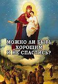 Алексей Фомин -Можно ли быть хорошим и не спастись?