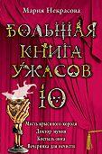 Мария Некрасова - Месть крысиного короля