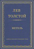 Лев Толстой -Полное собрание сочинений. Том 3. Произведения 1852–1856 гг. Метель