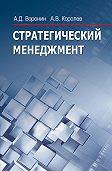 Александр Воронин -Стратегический менеджмент