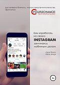 Лера Прага -Как заработать на своём Instagram, занимаясь любимым делом. Для сетевого бизнеса, малого предпринимательства, фриланса