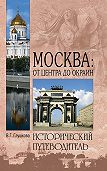 Вера Глушкова - Москва: от центра до окраин. Административные округа Москвы