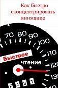 Илья Валерьевич Мельников -Как быстро сконцентрировать внимание