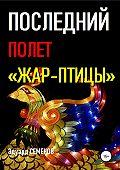 Эдуард Семенов -Последний полет «Жар-птицы»