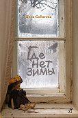 Дина Сабитова -Где нет зимы