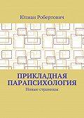 Юлиан Робертович -Прикладная парапсихология. Новые страницы