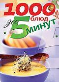Ксения Сергеева - 1000 блюд за 5 минут