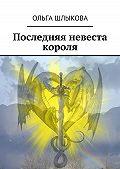 Ольга Шлыкова -Последняя невеста короля