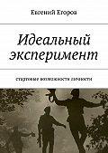 Евгений Егоров -Идеальный эксперимент. Стартовые возможности личности