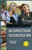 Татьяна Валерьевна Ножкина -Возрастная психология: конспект лекций