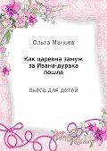Ольга Манько -Как царевна замуж за Ивана-дурака пошла