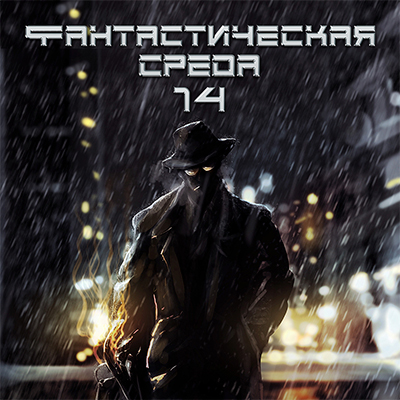 Феерические фантастические детективы