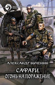 Александр Быченин -Сафари. Огонь на поражение