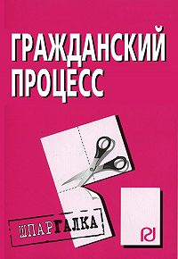 Коллектив Авторов -Гражданский процесс: Шпаргалка