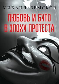 Михаил Земсков -Любовь ибуто вэпоху протеста