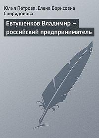 Елена Борисовна Спиридонова -Евтушенков Владимир – российский предприниматель