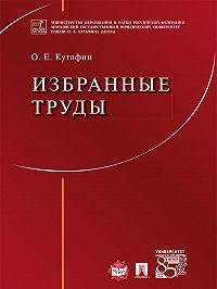 Олег Кутафин -Избранные труды