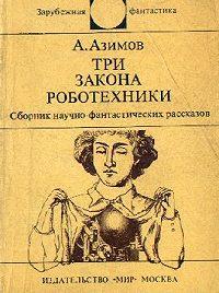 Айзек Азимов - Три Закона роботехники