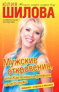 Юлия Шилова -Мужские откровения, или Как я нашла дневник своего мужа