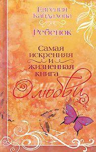 Евгения Кайдалова -Ребенок