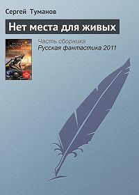 Сергей  Туманов -Нет места для живых