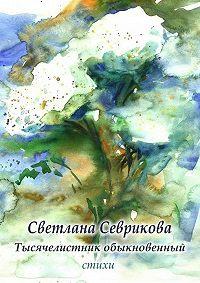Светлана Севрикова - Тысячелистник обыкновенный. стихи