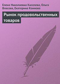 Елена Николаевна Киселева -Рынок продовольственных товаров