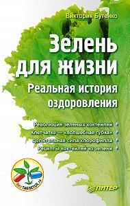 Виктория Бутенко -Зелень для жизни. Реальная история оздоровления