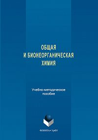 Надежда Кочетова -Общая и бионеорганическая химия