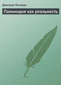 Дмитрий Логинов -Палинодия как реальность