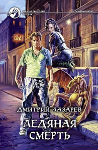 Дмитрий Лазарев -Ледяная смерть
