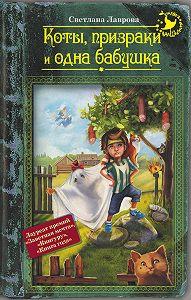 Светлана Лаврова -Коты, призраки и одна бабушка (сборник)