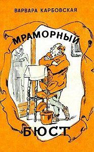 Варвара Карбовская - Письмо