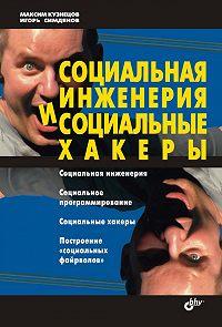 Игорь Симдянов, Максим Кузнецов - Социальная инженерия и социальные хакеры