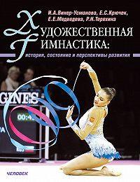 Елена Сергеевна Крючек -Художественная гимнастика. История, состояние и перспективы развития