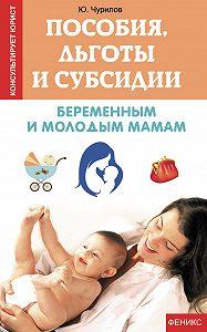 Юрий Чурилов -Пособия, льготы и субсидии беременным и молодым мамам