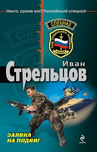 Иван Стрельцов -Заявка на подвиг