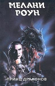 Мелани Роун -Принц драконов