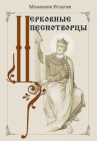 монахиня Игнатия Пузик -Церковные песнотворцы