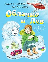 Анна и Сергей Литвиновы -Облачко и Лев