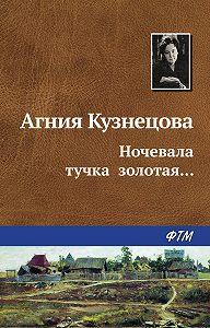 Агния Кузнецова -Ночевала тучка золотая…