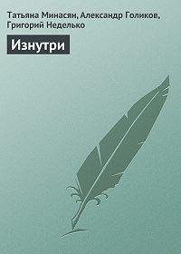 Татьяна Минасян, Александр Голиков, Григорий Неделько - Изнутри