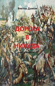 Виктор Дьяков -Дорога в никуда. Книга первая