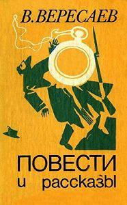 Викентий Вересаев - Два побега