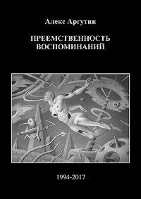 Алекс Аргутин -Преемственность воспоминаний