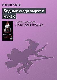Максим Кабир -Бедные люди умрут в муках