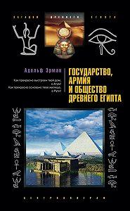 Адольф Эрман -Государство, армия и общество Древнего Египта