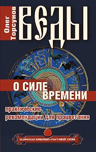 Олег Торсунов -Веды о силе времени. Практические рекомендации для процветания